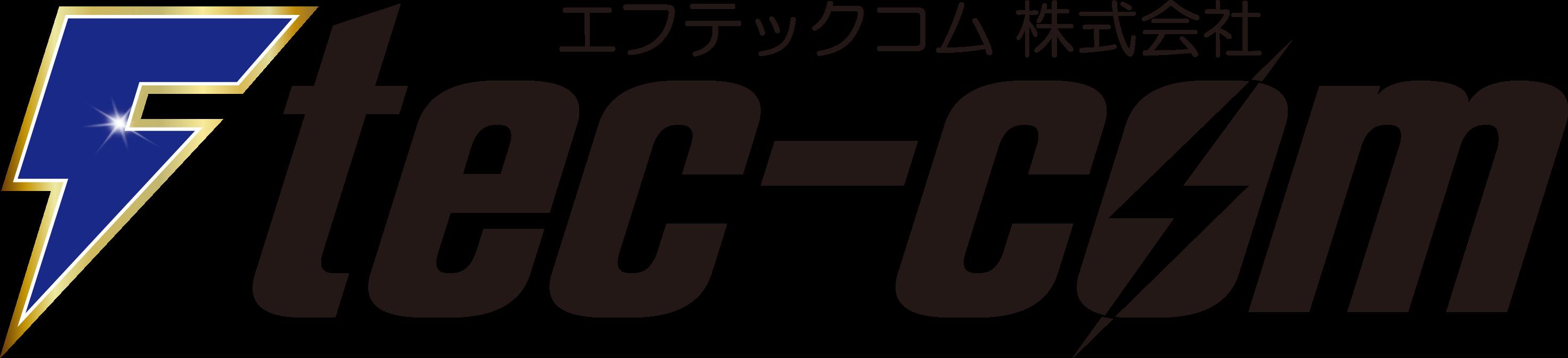 エフテックコム株式会社